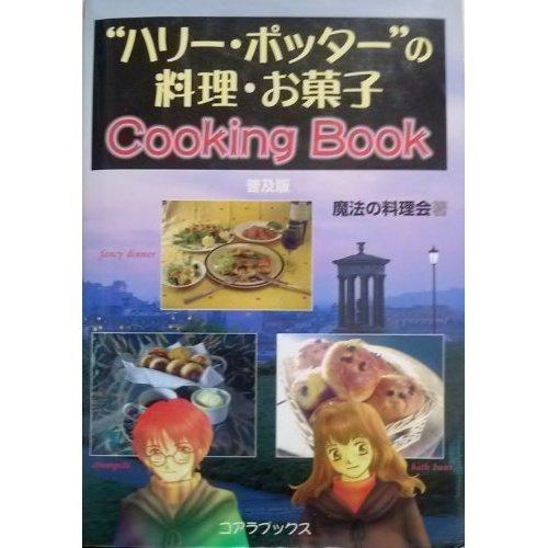 ハリー・ポッターの料理・お菓子Cooking Book 普及版の詳細を見る