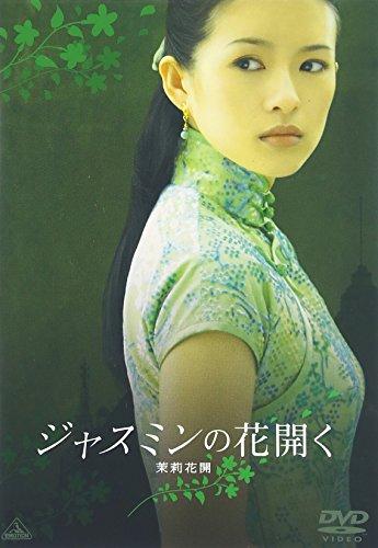 ジャスミンの花開く DVD