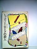 ヒッコリー・ロードの殺人 (1978年) (ハヤカワ・ミステリ文庫)