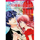 見せかけの恋人テーマセット vol.1 (ハーレクインコミックス)