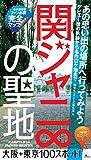 関ジャニ∞の聖地 大阪+東京100スポット! -