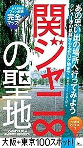 関ジャニ∞の聖地 大阪+東京100スポット!