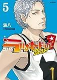 ラッキードッグ1 BLAST 5 (MFコミックス ジーンシリーズ)