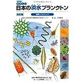 普及版 やさしい日本の淡水プランクトン図解ハンドブック