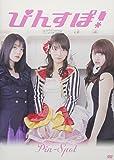 ぴんすぽ! [DVD]