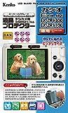 Kenko 液晶保護フィルム 液晶プロテクター CASIO EXILIM EX-ZR1300/ZR1100用 KLP-EXZR1300
