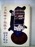 伽婢子・狗張子―怪談 (1977年)