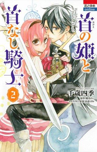 首(おびと)の姫と首なし騎士 2 (花とゆめCOMICS)の詳細を見る