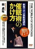[DVD-ROM] 映像で学ぶ催眠術講座 催眠術のかけ方 (<DVD>)