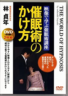 [DVD-ROM] 映像で学ぶ催眠術講座 催眠術のかけ方 (4774513229) | Amazon price tracker / tracking, Amazon price history charts, Amazon price watches, Amazon price drop alerts