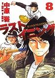 ラストイニング(8) (ビッグコミックス)