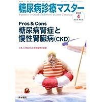 糖尿病診療マスター 2008年 07月号 [雑誌]