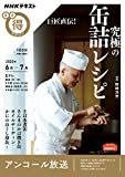 巨匠直伝! 究極の缶詰レシピ (NHKまる得マガジン)