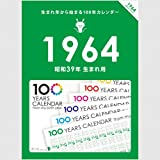 生まれ年から始まる100年カレンダーシリーズ 1964年生まれ用(昭和39年生まれ用)
