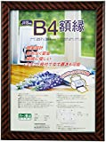 ナカバヤシ 額縁 賞状 金ラック(樹脂製) JIS B4判 フ-KWP-16 N