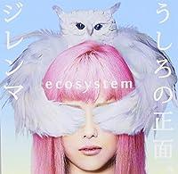 Ecosystem - U Shiro No Shoumen Dilemma (CD+DVD) [Japan LTD CD] SECL-1364 by ECOSYSTEM (2013-08-07)