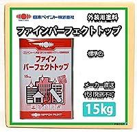 ファインパーフェクトトップ 標準色 15kg ND-155 【メーカー直送便/代引不可】日本ペイント 外壁 塗料