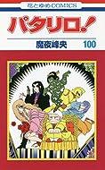 パタリロ! 100 (花とゆめCOMICS)