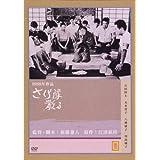 さくら隊散る [DVD]