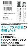 全面改訂 ほったらかし投資術 (朝日新書) 画像