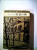 智慧の樹 (1965年)