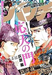 月刊コミックバンチ 2019年8月号 [雑誌] (バンチコミックス)