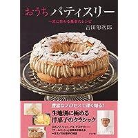 おうちパティスリー 一流に教わる基本のレシピ (おうちシリーズ)