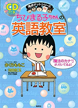 ちびまる子ちゃんの英語教室 (満点ゲットシリーズ/ちびまる子ちゃん)