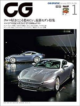[カーグラフィック編集部]のCG(CAR GRAPHIC)2020年1月号 [雑誌]