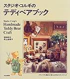 スタジオ・コルギのテディベアブック