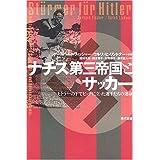 ナチス第三帝国とサッカー―ヒトラーの下でピッチに立った選手たちの運命