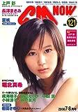 CM NOW (シーエム・ナウ) 2006年 07月号 [雑誌]