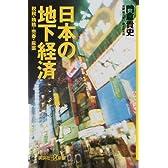 日本の地下経済―脱税・賄賂・売春・麻薬 (講談社プラスアルファ新書)