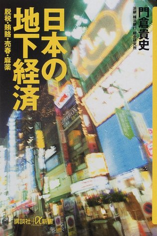 日本の地下経済―脱税・賄賂・売春・麻薬 (講談社プラスアルファ新書)の詳細を見る