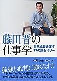 藤田晋の仕事学 (日経ビジネス人文庫) 画像