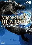モンスターハンター3(トライ) 公式ガイドブック<モンスターハンター3(トライ) 公式ガイドブック> (カプコンファミ通)