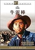 牛泥棒 [DVD]