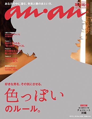 an・an (アン・アン) 2015年 1/28号 [雑誌]