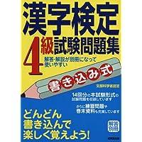書き込み式漢字検定4級試験問題集