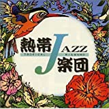 熱帯JAZZ楽団 II〜September〜