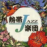 熱帯JAZZ楽団 II〜September〜 画像