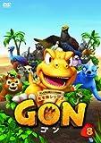 GON-ゴン- 8[DVD]