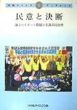 民意と決断 海上ヘリポート問題と名護市民投標 (沖縄タイムス・ブックレット1)