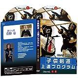 少年剣道・上達プログラム~少年剣士の親御さん、又は指導者へ【教士八段 菅野豪 監修】DVD2枚組