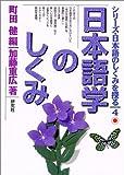 日本語学のしくみ (シリーズ・日本語のしくみを探る)