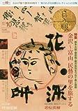 月刊目の眼 2017年10月号 (金沢〜富山 民藝の里を旅する)