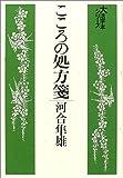 こころの処方箋 (大活字本シリーズ)