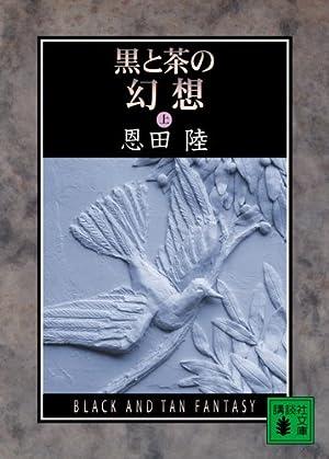 黒と茶の幻想 (上) (講談社文庫)