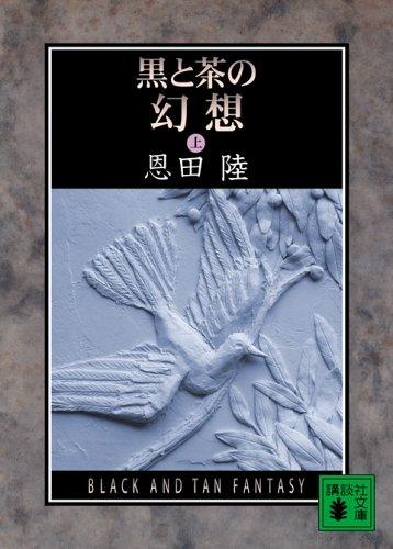 黒と茶の幻想 (上) (講談社文庫)の詳細を見る