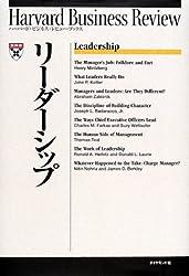 リーダーシップ (ハーバード・ビジネス・レビュー・ブックス)